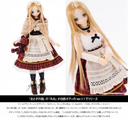 EX Cute Family Otogi no Kuni / Rose Red Mio ver.1.1