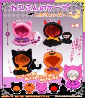 Neko-san no Cape Halloween Party (1 Set 4pcs)